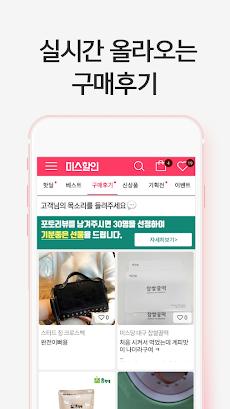미스할인 – 최저가, 공동구매앱, 생활쇼핑, 소셜커머스, 특가이벤트のおすすめ画像5