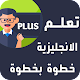 تعلم الانجليزية للمبتدئين خطوة بخطوة Plus for PC Windows 10/8/7
