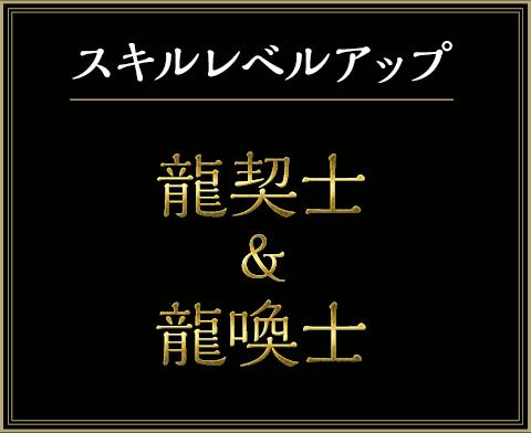スキルレベルアップ龍契士&龍喚士