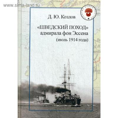 Шведский поход: адмирала фон Эссена (июль 1914 года). Козлов Д.Ю.