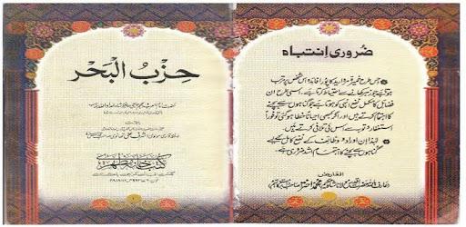 Dua e Hizbul Bahr - With Urdu Translation Complete 2 5 apk download