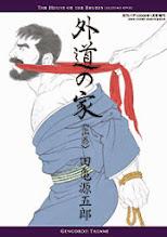Photo: ジオフロント入荷情報:  ●田亀源五郎「外道の家 上」    終戦後の地方の旧家に婿入りさせられた寅蔵がそこの主人や使用人等の性奴隷に。   ●LGBTQってなに?―セクシュアル・マイノリティのためのハンドブック―   多様な性的指向の人々が前向きに生活していくための知識を提供する入門書     ---------- 同性愛コミックやゲイ雑誌が豊富。 男と男が気軽に入れて休憩できたり、日ごろ見れないマンガや雑誌が読める場所はココにしかない。 media space GEOFRONT(ジオフロント) http://www.geofront-osaka.com