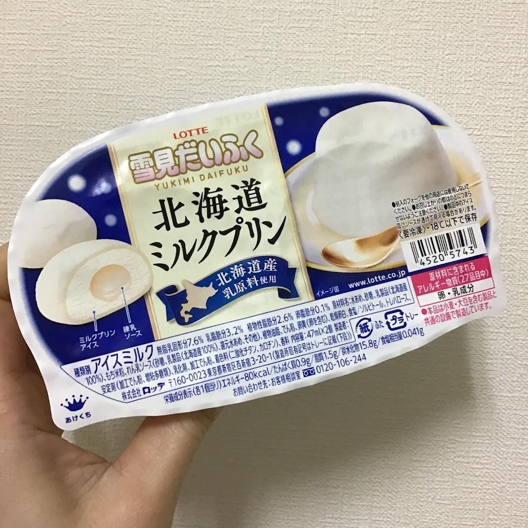 プリン 雪見 だ いふく ミルク