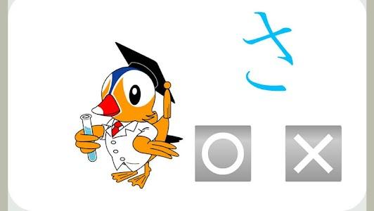 ディスレクシア音読指導アプリ 単音直音統合版 screenshot 1