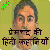 Premchand ki kahaniya in hindi