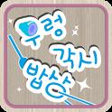 우렁각시밥상 icon