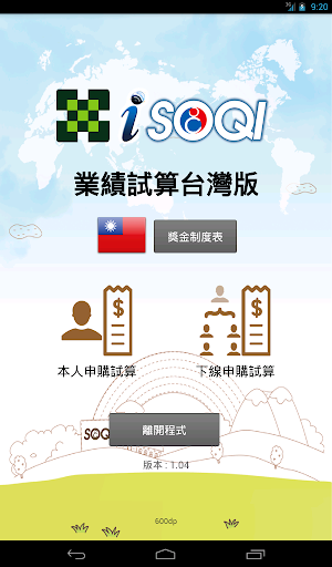 【免費工具App】HTE業績試算台灣版-APP點子