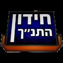 """חידון התנ""""ך - הראשון בחידון icon"""