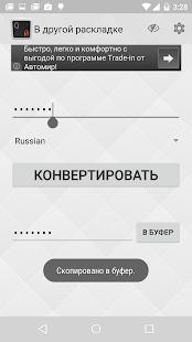 Text Converter Screenshot 3