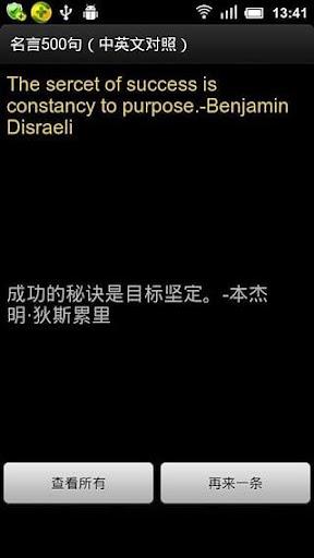 名人名言500句(中英文對照)