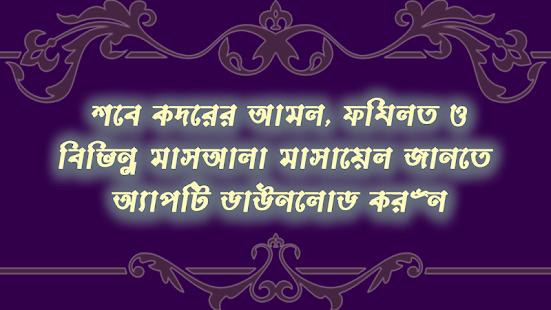 শবে কদর নামাজের নিয়ত, নিয়ম ও ফজিলত ~ Lailatul qadr - náhled