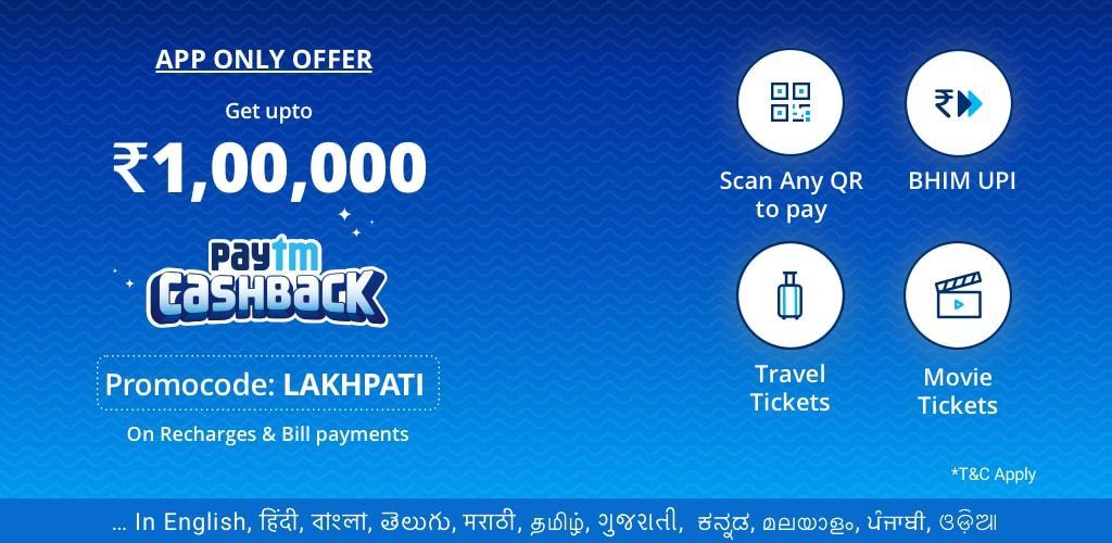 Paytm - BHIM UPI, Money Transfer & Mobile Recharge 8 3 2 Apk