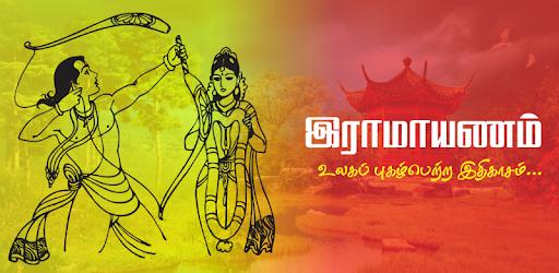 Ramayanam - Tamil Offline App - ராமாயணம்