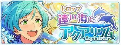 【あんスタ】新イベント! 「ドロップ*遠い海とアクアリウム」