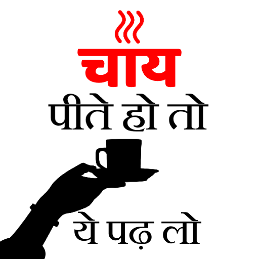 Chay Pine Ke Nuksan- Side effects of drinking tea - Apps on