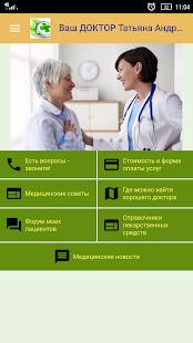 Ваш ДОКТОР Татьяна Андреева - náhled