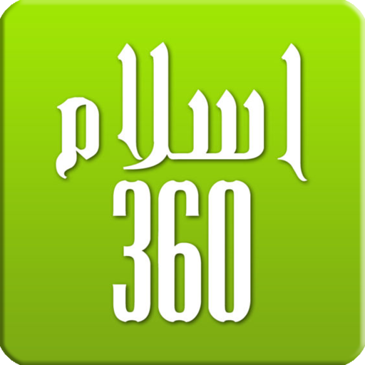 Islam 360 - Apps on Google Play