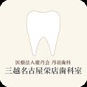 三越名古屋栄店歯科室 icon
