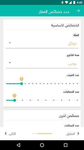 玩免費遊戲APP 下載عقار السودان app不用錢 硬是要APP