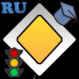 Скачать приложенье для андроид дорожного движения