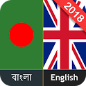 Bangla Dictionary/বাংলা অভিধান icon