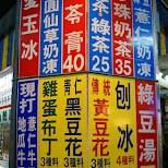 Douhua desserts at the Shilin night market in Taipei in Taipei, T'ai-pei county, Taiwan