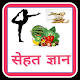Download SehatGyan - सेहत ज्ञान For PC Windows and Mac