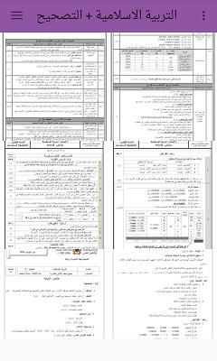 امتحانات جهوية - screenshot