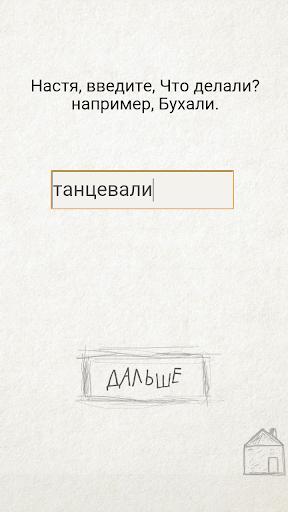 u0427u0435u043fu0443u0445u0430 3.0.0 screenshots 13