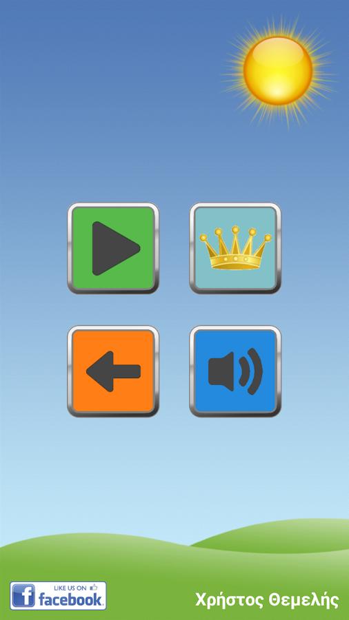Παιχνίδι μνήμης - στιγμιότυπο οθόνης