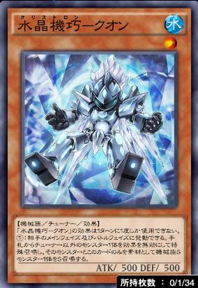 水晶機巧クオン