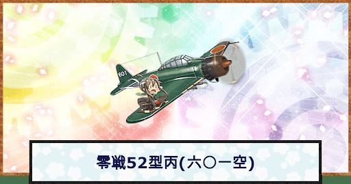 零戦52型丙(六〇一空) アイキャッチ