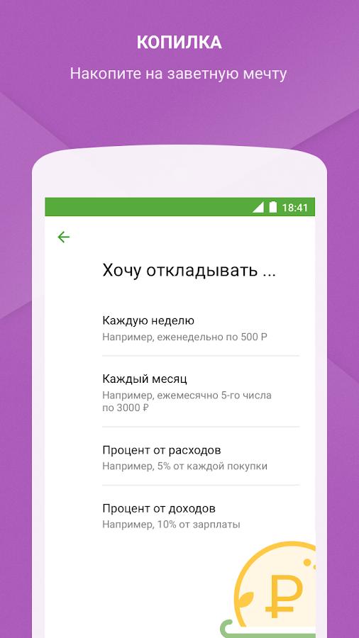Screenshots of Сбербанк Онлайн for iPhone
