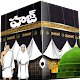 Download hajj umrah telugu For PC Windows and Mac