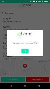 Download @Home Team For PC Windows and Mac apk screenshot 6