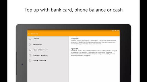 QIWI Wallet  screenshots 10