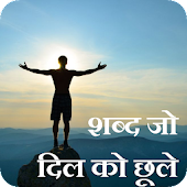 Quotes in Hindi: Love Life Friends Motivation Sad
