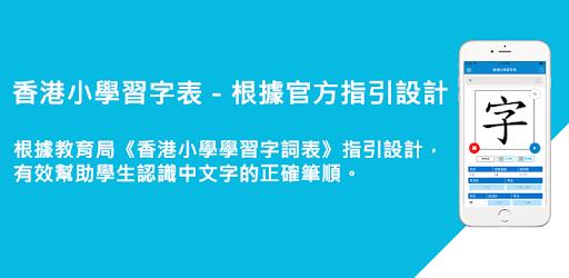 香港小學習字表的圖片搜尋結果