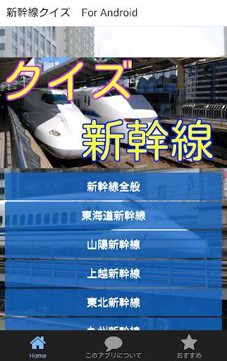 新幹線編・鉄道・電車に関する雑学-東海道新幹線から九州新幹線