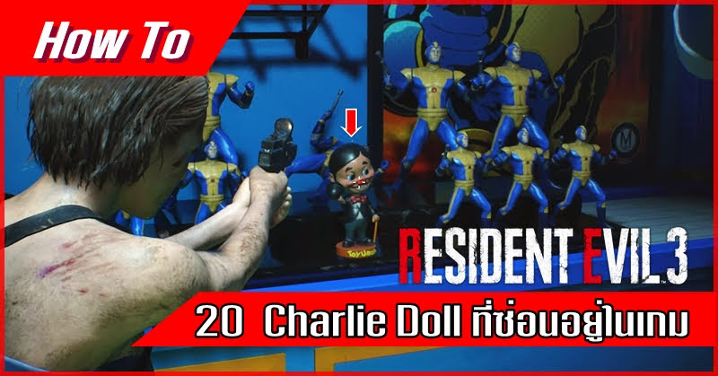 RE3 Charlie Doll