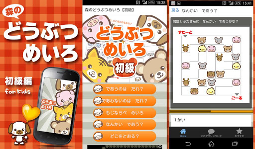森のどうぶつめいろ【初級】幼児・子供向け無料人気ゲームアプリ