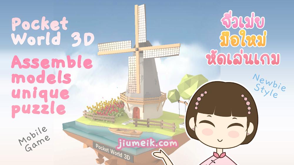 มือใหม่หัดเล่นเกมส์ (1) ประเดิมด้วยเกม Pocket World 3D – Assemble models unique puzzle