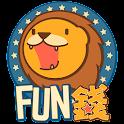 Fun錢 icon