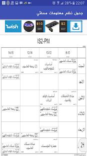 جدول نظم معلومات مسائي - náhled