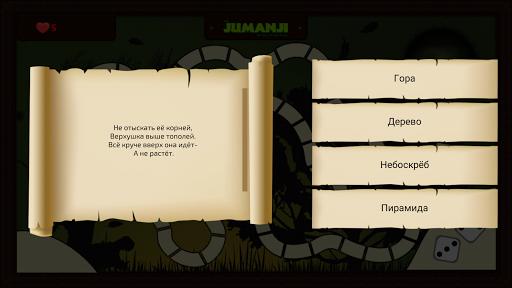 The Jumanji: History of the Pearl 1.91 screenshots 4
