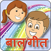 Balgeet: Hindi Video Rhymes