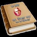 শরৎ উপন্যাস সমগ্র icon
