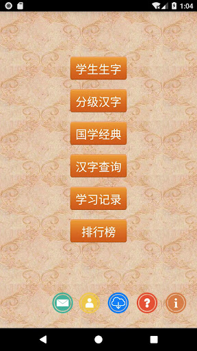 Write Chinese characters with me 1.1.1 screenshots 2