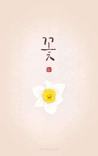 Flower KakaoTalk Theme