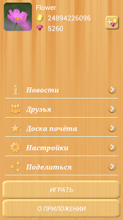 Russian lotto online - náhled